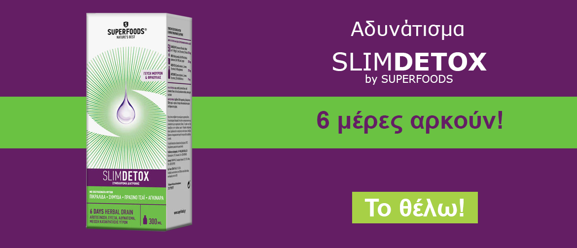 Slimdetox Superfoods